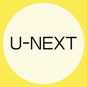 【U-NEXT】B'zの配信ライブの後は映画やマンガを楽しんでいます!