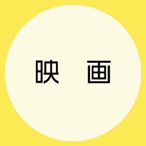 劇場版シティーハンター 〈新宿プライベート・アイズ〉を観た感想!