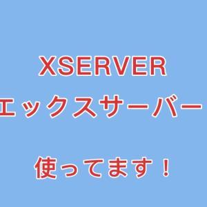 《XSERVER(エックスサーバー )》が初期費用半額キャンペーン中です!