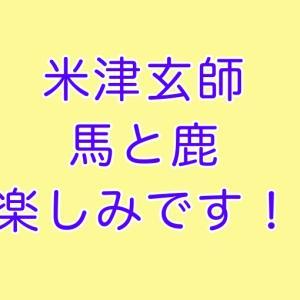 米津玄師【馬と鹿】NEW SINGLEの予約をしたよー!楽しみです!