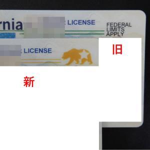 リアル ID が届きました~