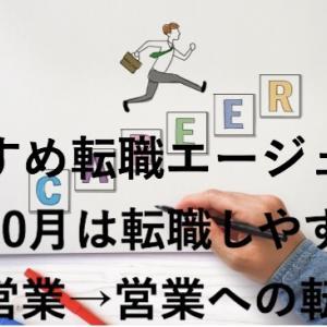 【転職しやすい10月に向けて】営業職から営業職への転職/経験とエージェント活用メリット