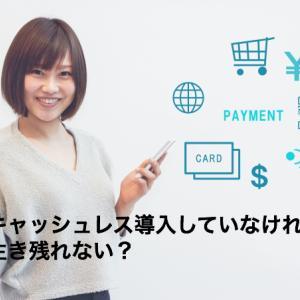 店舗向けの【キャッシュレス導入】メリット&デメリット