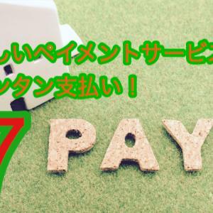 【セブンペイメントサービス】7pay/7月新登場/活用術
