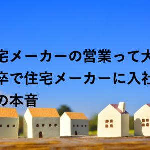 住宅メーカーの営業って大変?新卒で住宅メーカーに入社した本音