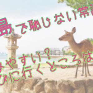 広島って住みやすい?20年住んでいる私がまとめる。