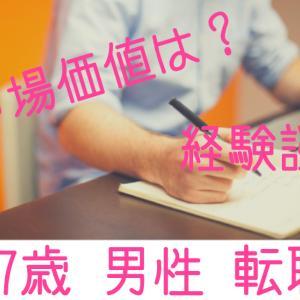 【27歳男性の転職】お悩みを解決!転職活動経験からアドバイス!