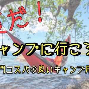 夏休み!そうだキャンプに行こう!【コスパ最高】キャンプ用品を紹介!