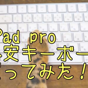 iPadProでブログ更新するために格安keyboard買ってみた!