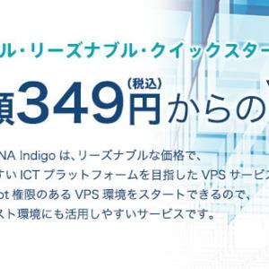 月額349円(税込み)で【VPS】を構築しMT4を使い倒す