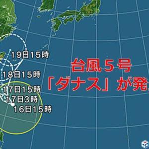 台風五号発生!