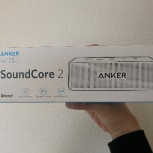 防水ワイヤレススピーカーAnker Soundcore 2でお風呂で子供と音楽を聴こう!