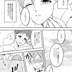 【創作BL漫画】きみと~初めて~
