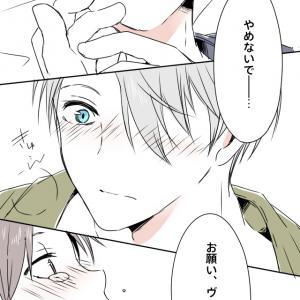 【版権BL漫画】ヴィク勇~奥まで~