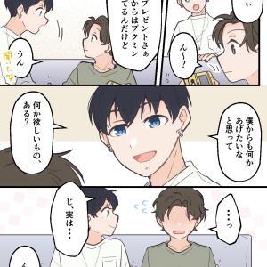 【創作マンガ】千晃の誕生日プレゼント