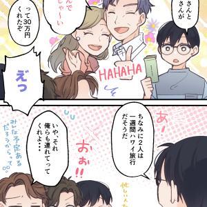 【創作漫画】田中四兄弟とGWの予算