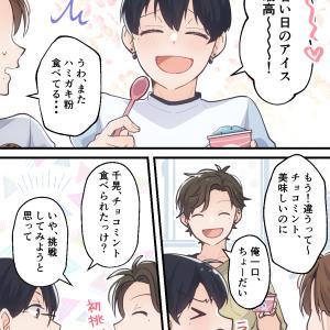 【創作漫画】田中四兄弟とチョコミントアイス