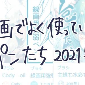 【雑記】作画でよく使っているペンたち 2021年版