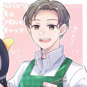 【恋愛漫画作画】スパダリ夫のかわいいギャップ♡