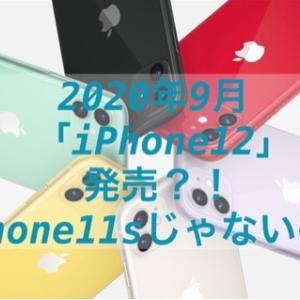 2020年9月に発売するiPhoneは「iPhone12」と判明?!iPhone11sじゃないの?