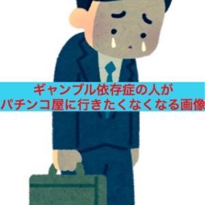 ギャンブル依存症がギャンブルを辞めたくなる方法〜ひたすら不運編〜
