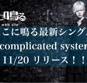 そこに鳴る 11/20 最新シングル「complicated system」リリース!!
