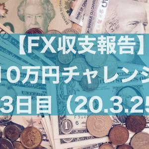 【10万円チャレンジ】2020年3月25日のFX収支