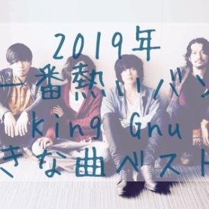 King Gnu(キングヌー)で好きな曲ベスト5/2019年で一番熱いバンド