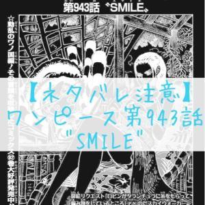 """ワンピース最新話のネタバレ/ONE PIECE第943話""""SMILE"""""""