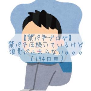 【ギャンブル依存症】浪費癖を治したい(禁パチ174日目)