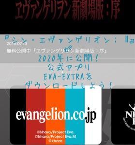 『シン・エヴァンゲリオン: ‖』が2020年に公開!EVA-EXTRAをダウンロードしよう!