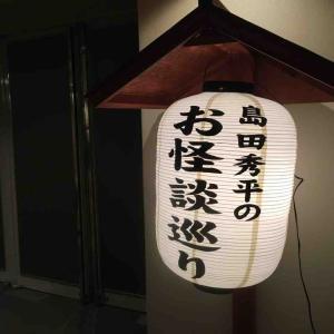 島田秀平のお怪談巡り2019、…からの怪談一人旅