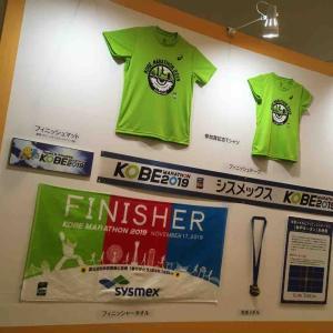 神戸マラソンEXPO2019でスイッチON!
