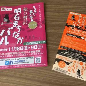 明石まちなかバル① こかく庵「松茸の出汁茶漬け」