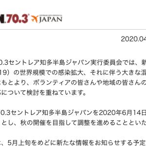 アイアンマン70.3セントレアは中止ではなく延期ww