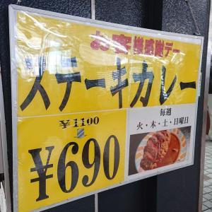 JR秋葉原駅名物 ステーキカレー