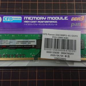 メモリー DDR3