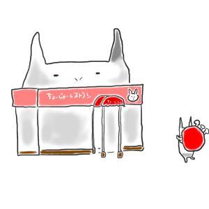 【うさぎ絵日記】 キノコ狩り③ 【ウサギ イラスト】