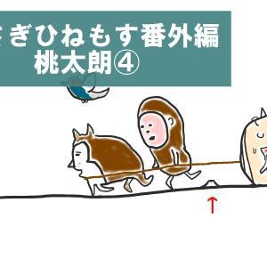 【うさぎ絵日記】④桃から生まれた長十朗 【うさぎ イラスト】