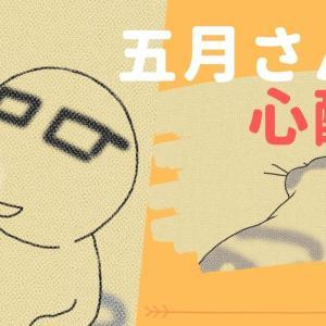 【うさぎ絵日記】 五月さんは心配性 【ウサギ イラスト】