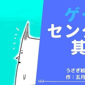 【うさぎひねもす番外編】 ゲームセンター① 【うさぎ 漫画】