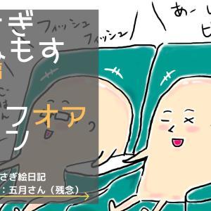 【うさぎひねもす番外編】ビーフorチキン 【4コマ漫画】