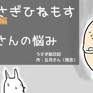 【うさぎひねもす番外編】うさぎの惑星 【4コマ漫画】
