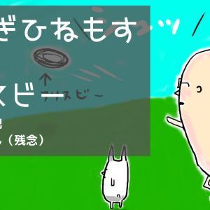 【4コマ漫画】フリスビーラビット 【うさぎ イラスト】
