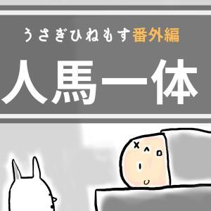 【4コマ漫画】人馬一体 【うさぎ イラスト】