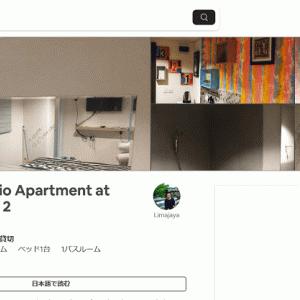 【2019年版】Airbnbでジャカルタに2か月滞在してみた!