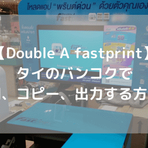 【Double A fastprint】タイのバンコクで印刷、コピー、出力する方法!