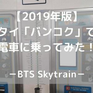 【2019年版】タイ「バンコク」で電車に乗ってみた! - BTS Slytrain