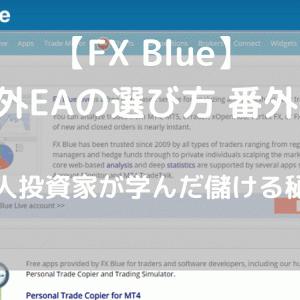 【FX Blue】海外EAの選び方 番外編 - 個人投資家が学んだ儲ける秘訣