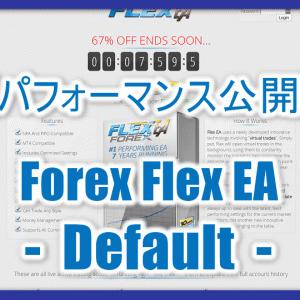 【成績公開 】Forex Flex EA – Default のパフォーマンス【初心者向け】